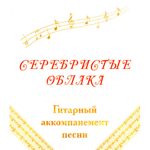 Гитарный аккомпанемент песни «СЕРЕБРИСТЫЕ ОБЛАКА»