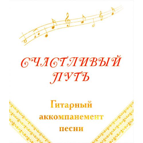 Гитарный аккомпанемент песни «СЧАСТЛИВЫЙ ПУТЬ»