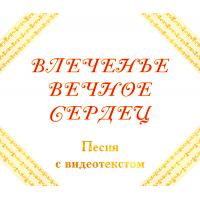 Песня «ВЛЕЧЕНЬЕ ВЕЧНОЕ СЕРДЕЦ», с видеотекстом