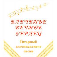 Гитарный аккомпанемент песни «ВЛЕЧЕНЬЕ ВЕЧНОЕ СЕРДЕЦ»