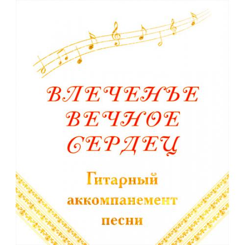 Гитарный аккомпанемент песни *ВЛЕЧЕНЬЕ ВЕЧНОЕ СЕРДЕЦ*