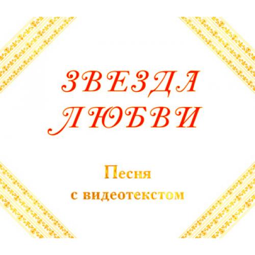 Песня «ЗВЕЗДА ЛЮБВИ», с видеотекстом. DVD