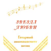 Гитарный аккомпанемент песни *ЗВЕЗДА ЛЮБВИ*