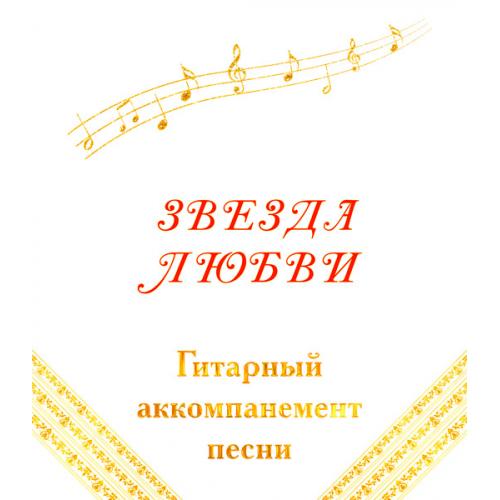 Гитарный аккомпанемент песни «ЗВЕЗДА ЛЮБВИ»