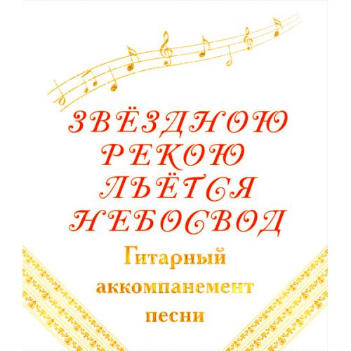 Гитарный аккомпанемент песни *ЗВЁЗДНОЮ РЕКОЮ ЛЬЁТСЯ НЕБОСВОД*
