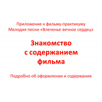 Приложение к фильму-практикуму «ВЛЕЧЕНЬЕ ВЕЧНОЕ СЕРДЕЦ»