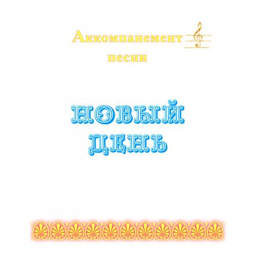 Аккомпанемент песни *НОВЫЙ ДЕНЬ*. CD