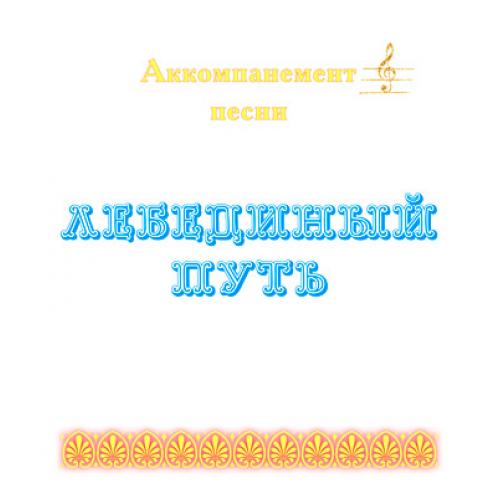 Аккомпанемент песни *ЛЕБЕДИНЫЙ ПУТЬ* (выпуск 2). CD