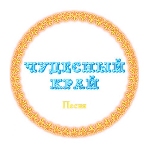 Песня *ЧУДЕСНЫЙ КРАЙ*. CD
