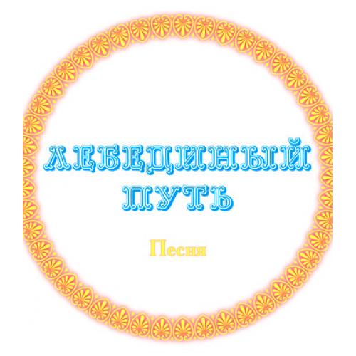 Песня *ЛЕБЕДИНЫЙ ПУТЬ* (выпуск 2). CD