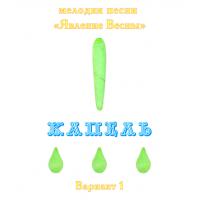 Мелодия песни «ЯВЛЕНИЕ ВЕСНЫ. КАПЕЛЬ», выпуск 3. Вариант 1. CD