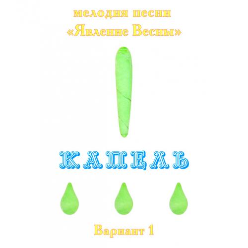 Мелодия песни *ЯВЛЕНИЕ ВЕСНЫ. КАПЕЛЬ*, выпуск 3. Вариант 1. CD