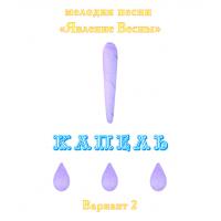 Мелодия песни «ЯВЛЕНИЕ ВЕСНЫ. КАПЕЛЬ», выпуск 3. Вариант 2. CD
