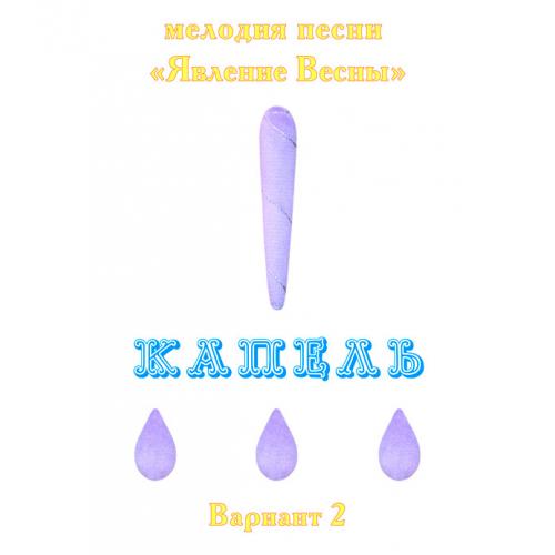 Мелодия песни *ЯВЛЕНИЕ ВЕСНЫ. КАПЕЛЬ*, выпуск 3. Вариант 2. CD