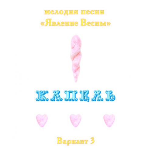 Мелодия песни *ЯВЛЕНИЕ ВЕСНЫ. КАПЕЛЬ*, выпуск 3. Вариант 3. CD