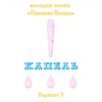 Мелодия песни «ЯВЛЕНИЕ ВЕСНЫ. КАПЕЛЬ», выпуск 3. Вариант 3. CD