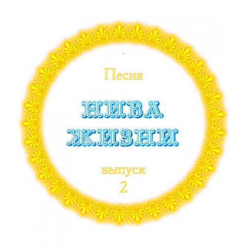 Песня *НИВА ЖИЗНИ* (выпуск 2). CD