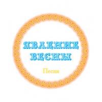 Песня «ЯВЛЕНИЕ ВЕСНЫ». CD