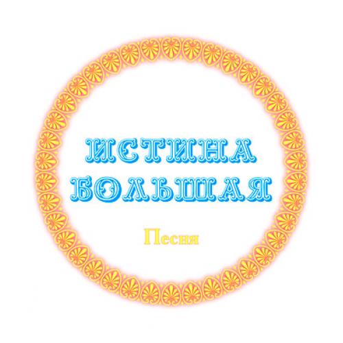 Песня *ИСТИНА БОЛЬШАЯ*. CD