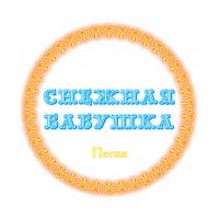 Песня *СНЕЖНАЯ БАБУШКА* (выпуск 2). CD