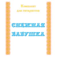 Комплект для гитаристов *СНЕЖНАЯ БАБУШКА*. CD