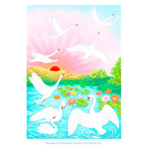 Цветная открытка *ЛЕБЕДИНЫЙ ПУТЬ*
