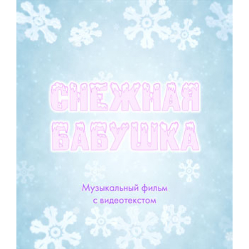 Песня *СНЕЖНАЯ БАБУШКА*, с видеотекстом (выпуск 2). DVD