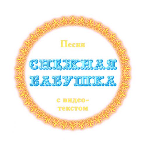 Песня «СНЕЖНАЯ БАБУШКА», с видеотекстом (выпуск 3). DVD