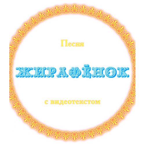 Песня *ЖИРАФЁНОК*, с видеотекстом. DVD