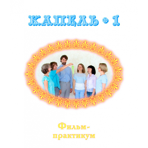 Фильм-практикум *КАПЕЛЬ 1*