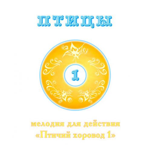 Мелодия для действия *ПТИЧИЙ ХОРОВОД 1*. CD