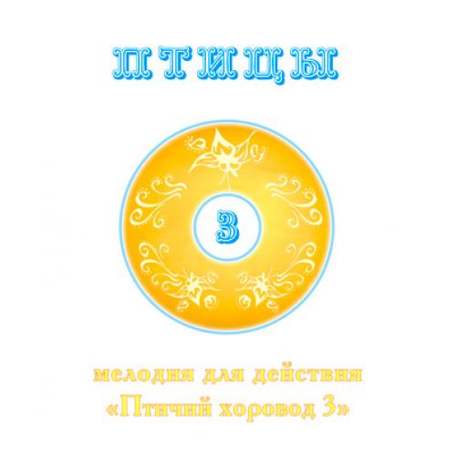 Мелодия для действия *ПТИЧИЙ ХОРОВОД 3*. CD