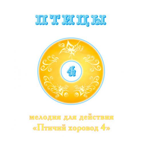 Мелодия для действия *ПТИЧИЙ ХОРОВОД 4*. CD