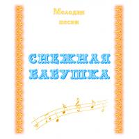 Мелодия песни *СНЕЖНАЯ БАБУШКА*. CD