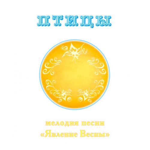 Мелодия песни «ЯВЛЕНИЕ ВЕСНЫ. ПТИЦЫ». CD