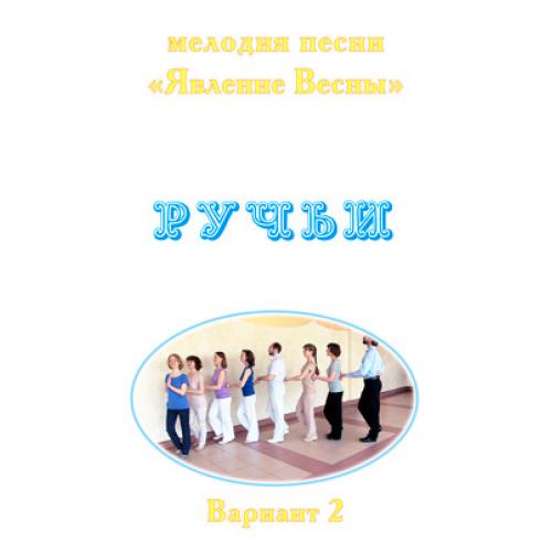 Мелодия песни *ЯВЛЕНИЕ ВЕСНЫ. РУЧЬИ*, вариант 2. CD