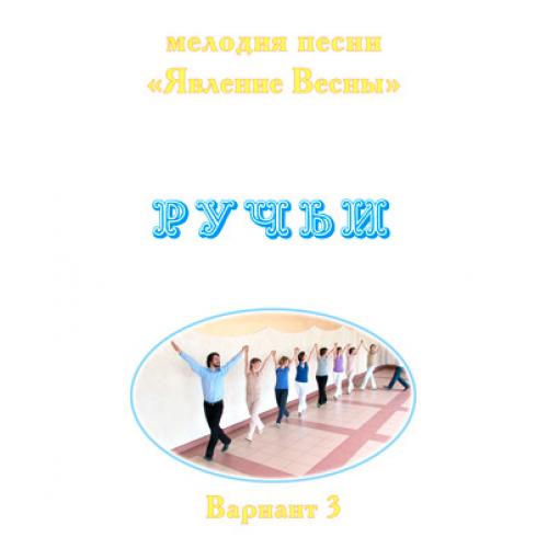 Мелодия песни *ЯВЛЕНИЕ ВЕСНЫ. РУЧЬИ*, вариант 3. CD