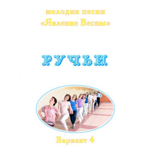 Мелодия песни *ЯВЛЕНИЕ ВЕСНЫ. РУЧЬИ*, вариант 4. CD