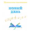 Музыкальная видеокнижка «НОВЫЙ ДЕНЬ». FullHD