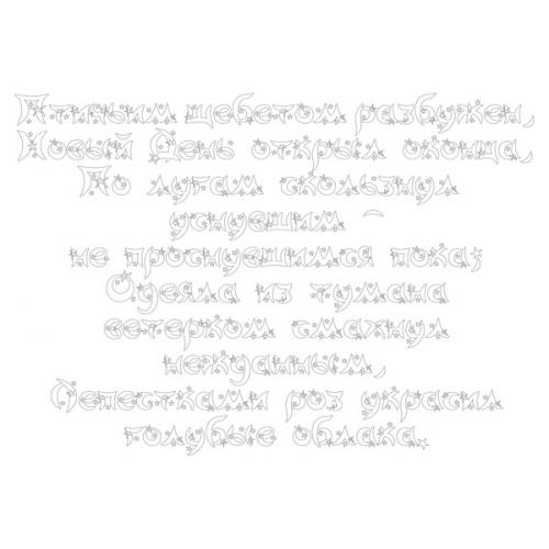 Набор Открыток-раскрасок с текстом песни *НОВЫЙ ДЕНЬ*. Приложение к фильму с видеотекстом