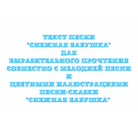 Комплект открыток с текстом песни «СНЕЖНАЯ БАБУШКА»