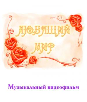 Муз. фильм *ЛЮБЯЩИЙ МИР*, выпуск 3. DVD. Full HD