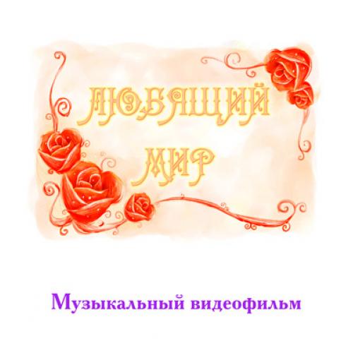 Муз. фильм *ЛЮБЯЩИЙ МИР*, выпуск 3. DVD