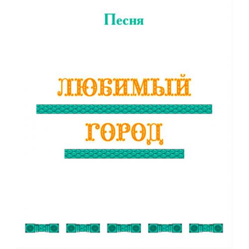 Песня «ЛЮБИМЫЙ ГОРОД». CD