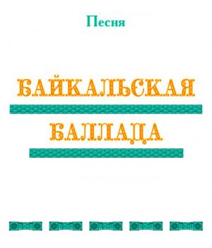 *БАЙКАЛЬСКАЯ БАЛЛАДА*. CD