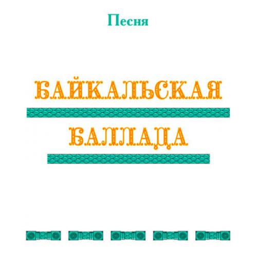 «БАЙКАЛЬСКАЯ БАЛЛАДА». CD