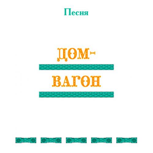 Песня *ДОМ-ВАГОН*. CD