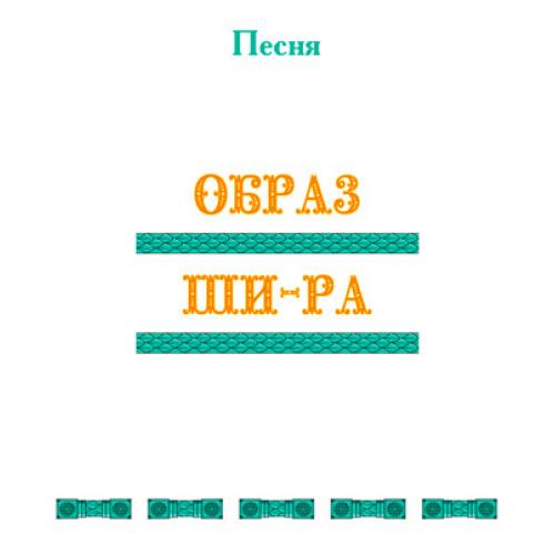 Песня «ОБРАЗ ШИ-РА». CD