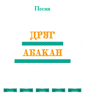 Песня *ДРУГ АБАКАН*. CD