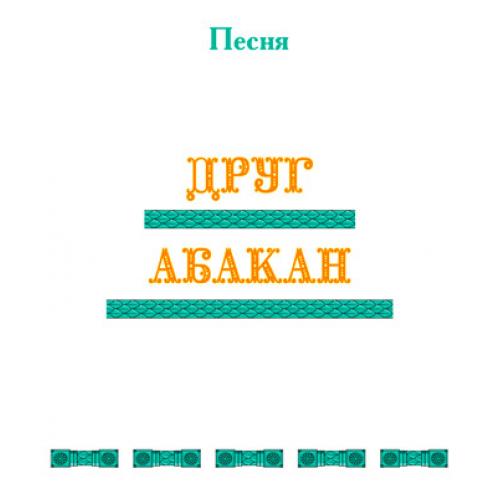 Песня «ДРУГ АБАКАН». CD